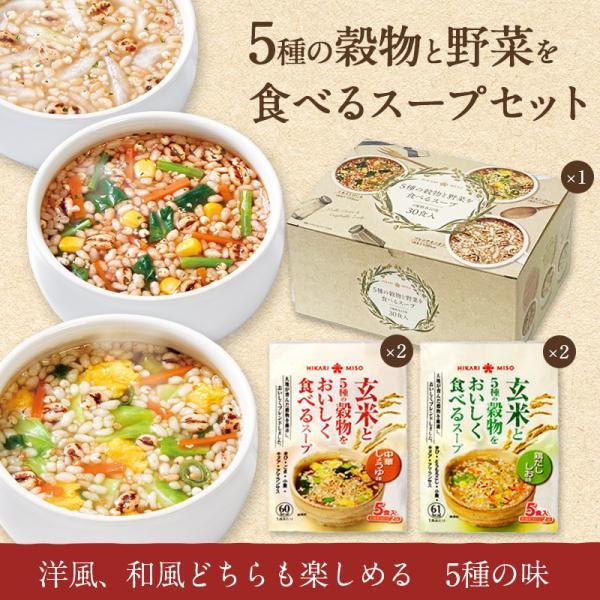 雑穀スープ50食セット 5種の穀物と野菜を食べるスープ30食 玄米と5種の穀物をおいしく食べるスープ中華しょうゆ味 鶏だししお味 各2袋 20食