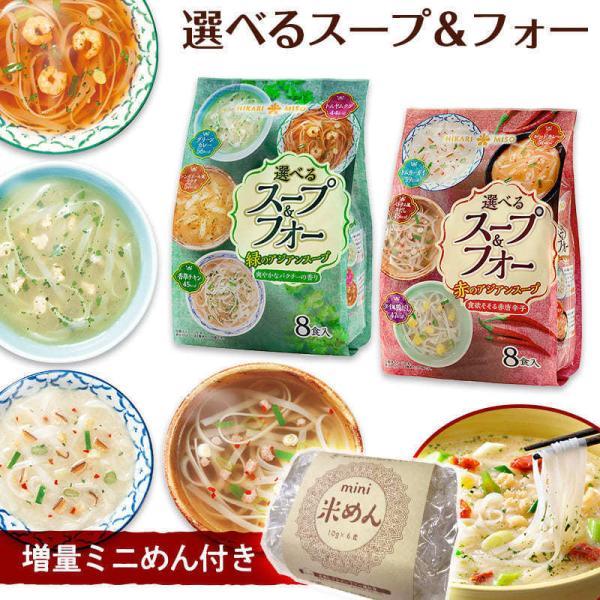 倍倍 増量めん付き セット 選べる スープ フォー 2種x各2袋(32食分) ミニ米めん10g6個入x3袋(18食分) 米麺 お米めん エスニック インスタント
