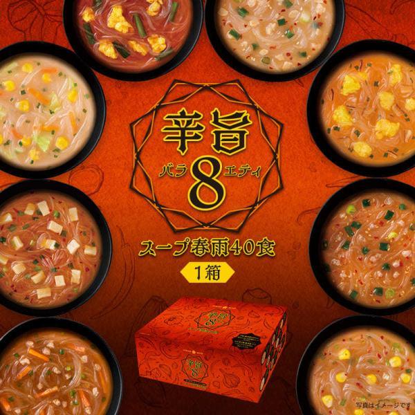 選べる春雨スープ辛旨バラエティ8種のスープ春雨40食スパイシーはるさめ食品旨辛ピリ辛インスタント即席