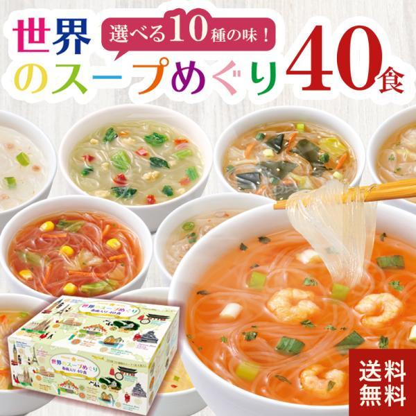 P2倍 選べる 春雨スープ 世界のスープめぐり40食[10種の味]  はるさめ 食品 スープ インスタント 仕送り 保存食 即席 お弁当