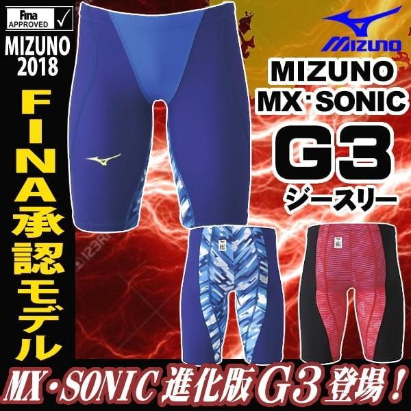 mizuno mx sonic g3