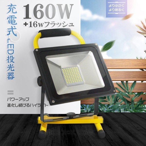 LED投光器 充電式作業灯 144wより明るい 160W+16w爆発フラッシュ 19600lm 最大点灯22時間 効率チップ 多色発光モード ledライト 防水 PSE適合 送料無 2個GY|hikaritrading1|02