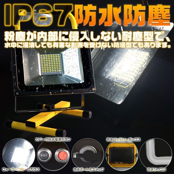 LED投光器 充電式作業灯 144wより明るい 160W+16w爆発フラッシュ 19600lm 最大点灯22時間 効率チップ 多色発光モード ledライト 防水 PSE適合 送料無 2個GY|hikaritrading1|06