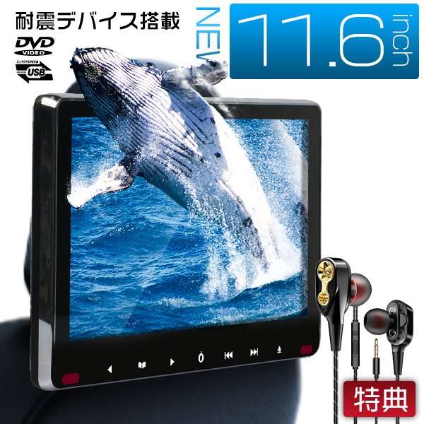 ヘッドレストモニター 11.6インチ DVDプレーヤー 車載モニター 1080p IPS液晶 イヤホン進呈 耐震デバイス マルチメディア スロットイン式 HDMI CPRM対応 hikaritrading1