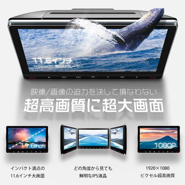 ヘッドレストモニター 11.6インチ DVDプレーヤー 車載モニター 1080p IPS液晶 イヤホン進呈 耐震デバイス マルチメディア スロットイン式 HDMI CPRM対応 hikaritrading1 03