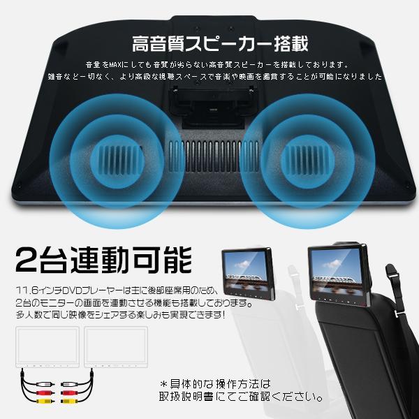 ヘッドレストモニター 11.6インチ DVDプレーヤー 車載モニター 1080p IPS液晶 イヤホン進呈 耐震デバイス マルチメディア スロットイン式 HDMI CPRM対応 hikaritrading1 06