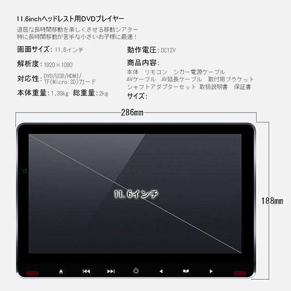 ヘッドレストモニター 11.6インチ DVDプレーヤー 車載モニター 1080p IPS液晶 イヤホン進呈 耐震デバイス マルチメディア スロットイン式 HDMI CPRM対応 hikaritrading1 08