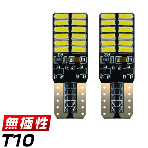 LEDバルブ T10 led ポジションランプ 爆光 ルームランプ ナンバー 無極性 キャンバス内臓 24連 外車対応 ホワイト 送料無料 2個セット|hikaritrading1