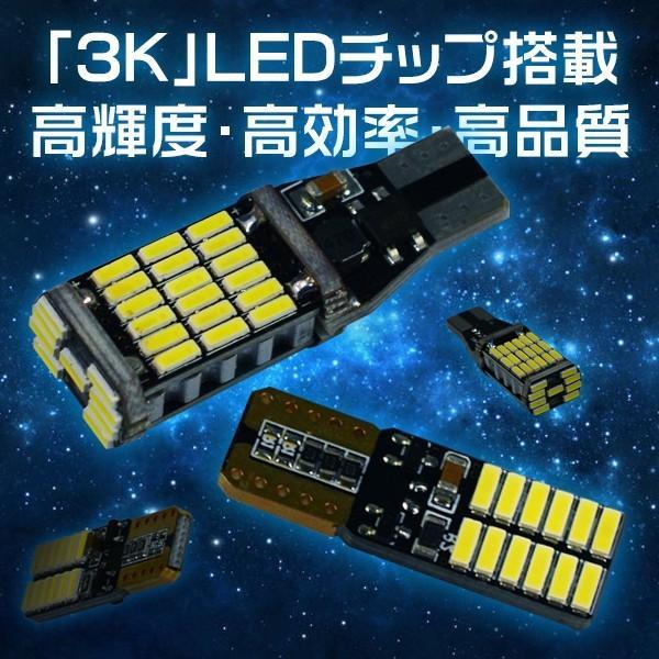 LEDバルブ T10 T15 ポジション ルームライト ライセンス ウインカー ナンバー灯 360度発光 無極性 キャンバス内臓 3面発光 45連 外車対応 送料無 2個|hikaritrading1|02