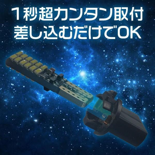 LEDバルブ T10 led ポジションランプ 爆光 ルームランプ ナンバー 無極性 キャンバス内臓 24連 外車対応 ホワイト 送料無料 2個セット|hikaritrading1|04