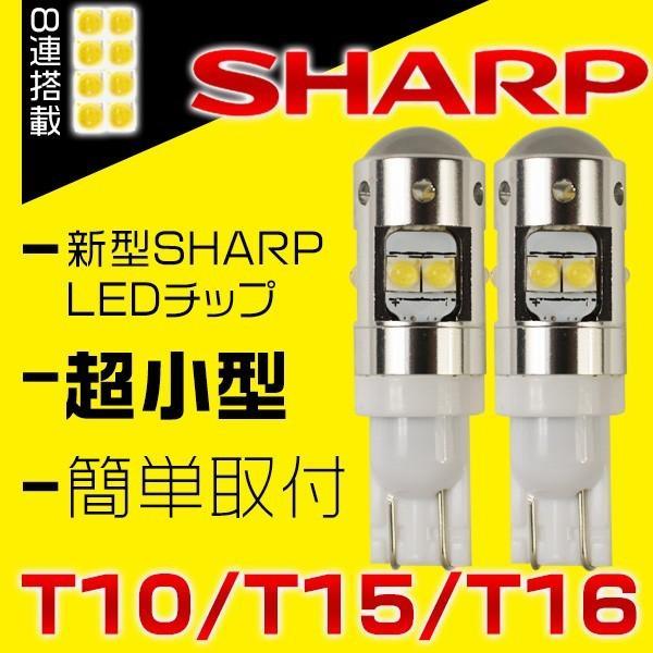 40W  人気のSHARP製 LEDバルブ T10 T15 T16 超高輝度 LEDポジション バック ライセンス ウィンカー ルームランプ対応 均一発光 2個|hikaritrading1