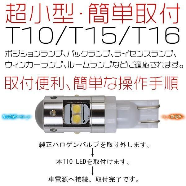 40W  人気のSHARP製 LEDバルブ T10 T15 T16 超高輝度 LEDポジション バック ライセンス ウィンカー ルームランプ対応 均一発光 2個|hikaritrading1|04