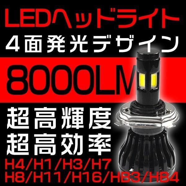 3%クーポン!LEDヘッドライト/フォグランプ 新世代COB型 H7 H8 H11 H16 H4 Hi/Lo切替 8000LM 4面発光 360°無死角発光 バルブ2個 nzg|hikaritrading1