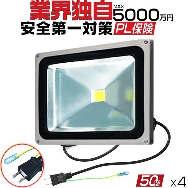 LED投光器 50W 500w相当 3mコード付 他店とわけが違う アース付きの多用式プラグ PSE適合 4300LM led作業灯 昼光色 1年保証 送料無 4個IP|hikaritrading1
