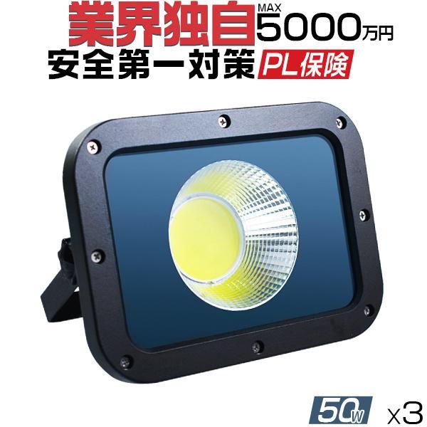 新型KTシリーズ LED投光器 50w led作業灯 10750lm 2倍明るさ保証 業界独自安全第一対策 3mコード アース付きプラグ PSE PL 昼光色 1年保証 3個YHW-I hikaritrading1