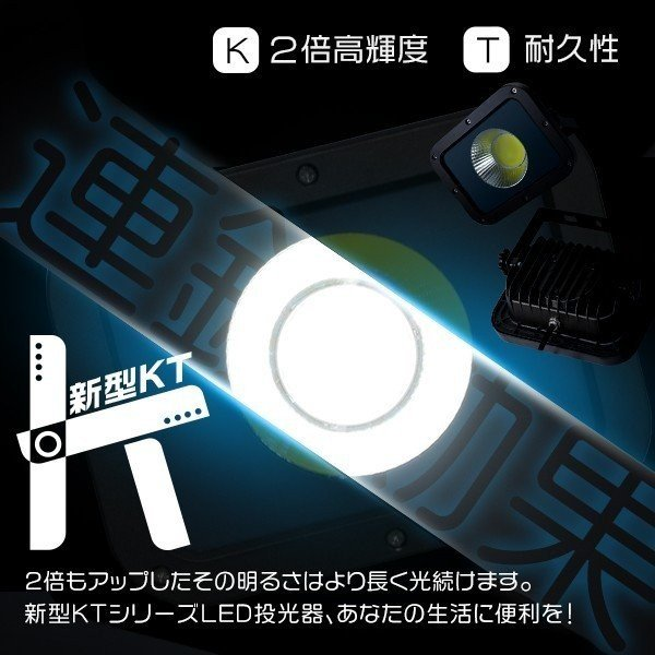 新型KTシリーズ LED投光器 50w led作業灯 10750lm 2倍明るさ保証 業界独自安全第一対策 3mコード アース付きプラグ PSE PL 昼光色 1年保証 3個YHW-I hikaritrading1 04
