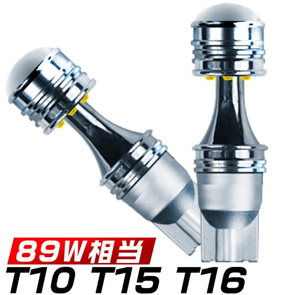 【HIKARI独占モデル】 LEDバルブ 89W T10 T15 T16 LED バックランプ ポジション ウィンカー ルームランプ 6枚チップ 広角 ledライト メール便送料無料 2個s|hikaritrading1