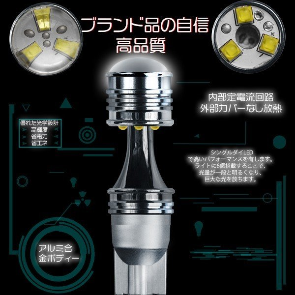 【HIKARI独占モデル】 LEDバルブ 89W T10 T15 T16 LED バックランプ ポジション ウィンカー ルームランプ 6枚チップ 広角 ledライト メール便送料無料 2個s|hikaritrading1|03