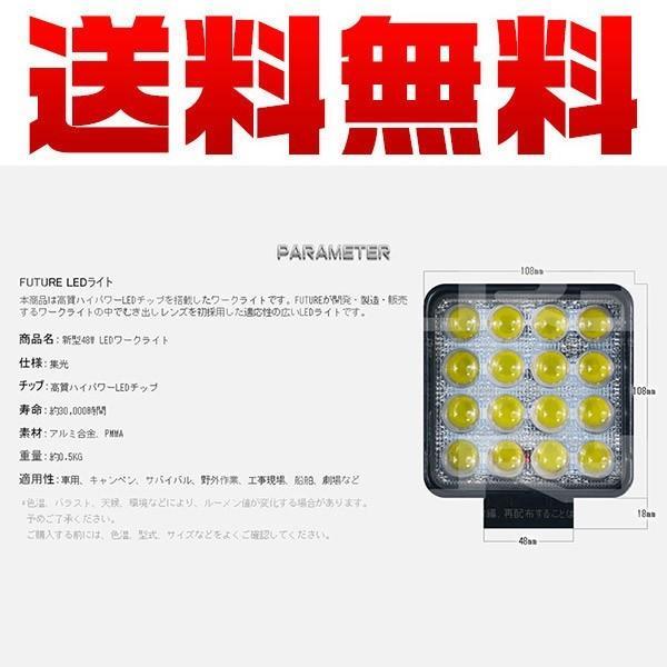 粗悪品にご注意! LED作業灯 ledワークライト led投光器 48W サーチライト PMMAレンズ採用 6000lm 30%UP 狭角 広角 角型 拡散集光 防水 12/24V 送料無 1個TD|hikaritrading1|05