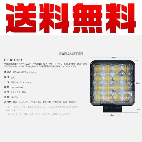 粗悪品にご注意! LED作業灯 ledワークライト led投光器 48W サーチライト PMMAレンズ採用 6000lm 30%UP 狭角 広角 角型 拡散集光 防水 12/24V 送料無 1個TD|hikaritrading1|06