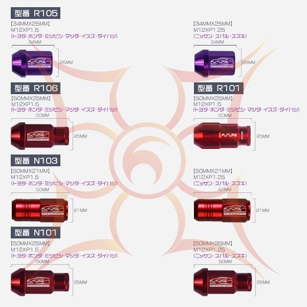 最大30倍ポイント&3%クーポン盗難防止! 軽量 ホイールナット M12 ロックナット付き オリジナル鍛造アルミナット/P1.5 P1.25 x34mm 50mm色自由 20個セット|hikaritrading1|06