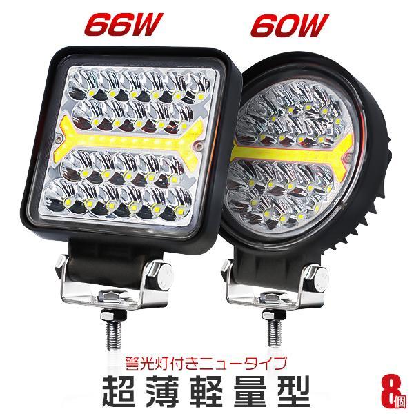 LED作業灯 ワークライト 66W 60W led投光器 5発光モード フラッシュ IP67防水 明るい トラック 集魚灯 12V/24V 丸型 角型 投光&集光両立 一年保証 8個FGYG|hikaritrading1