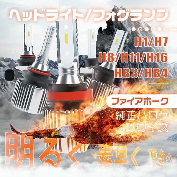 プレサージュ マイナー後 U31 LEDヘッドライト ロービーム H11 360°自由調整 車検対応 純正ハロゲンサイズ ledバルブ2個FR