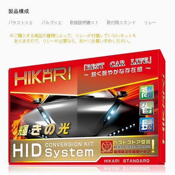 送料無料 HID キット ヘッドライト フォグランプ 瞬間起動 新型TKKシリーズ 55w H4 リレーレス リレー付き HID 3年保証|hikaritrading1|06