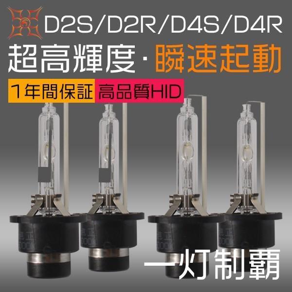 3%クーポンHIDバルブ  瞬速起動 高輝度 D2S D2R HIDバルブ水銀レス TKK-Gの快速起動 HIDバルブ ヘッドライト1年保証GD|hikaritrading1|03