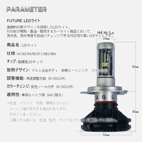 LEDヘッドライト ledフォグランプ H4 Hi/Lo H8 H11 HB3 HB4 12000LM PHILIPS 車検対応 65k/3k/8k 変色可能 2年保証 送料無料 LEDバルブ 2個X|hikaritrading1|06