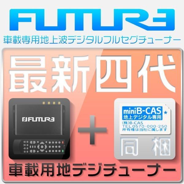 地デジチューナー 車載 4×4 フルセグ ワンセグ チューナー フィルムアンテナ 地デジ 受信感度3倍UP アンプリファー付 AV HDMI出力 12V 24V 1年保証ADTV|hikaritrading1|03