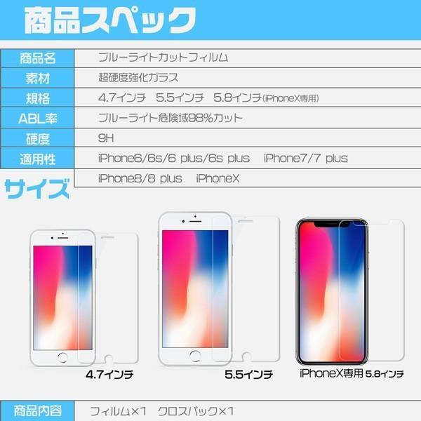 iPhone ガラスフィルム iPhoneX iPhone8/8Plus/7/7Plus/6s/6sPlus/6/6Plus 保護フィルム 強化ガラス ブルーライトカット スマホ 液晶 0.33mm 送料無 IP-6/7/8|hikaritrading1|06