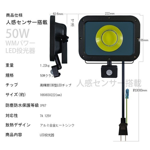 LED投光器 50w 人感センサーライト 10750lm 2倍明るさ保証 業界独自安全第一対策 3mコード アース付きプラグ 作業灯 PSE PL 昼光色 1年保証 1個AI|hikaritrading1|06