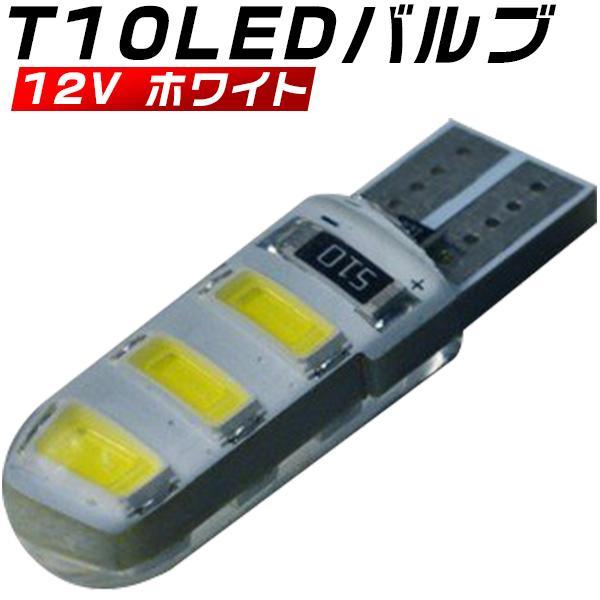 送料無料 メール便発送 二代目 T10 LEDバルブ ポジション  ウインカー ルームライト COBチップ LED球 6枚搭載 シリコン透光レンズ 色自由選択可 12V 2個|hikaritrading1