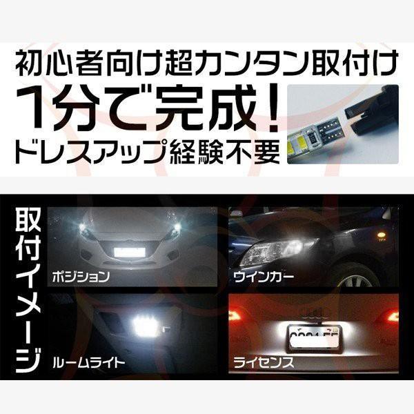 送料無料 メール便発送 二代目 T10 LEDバルブ ポジション  ウインカー ルームライト COBチップ LED球 6枚搭載 シリコン透光レンズ 色自由選択可 12V 2個|hikaritrading1|04