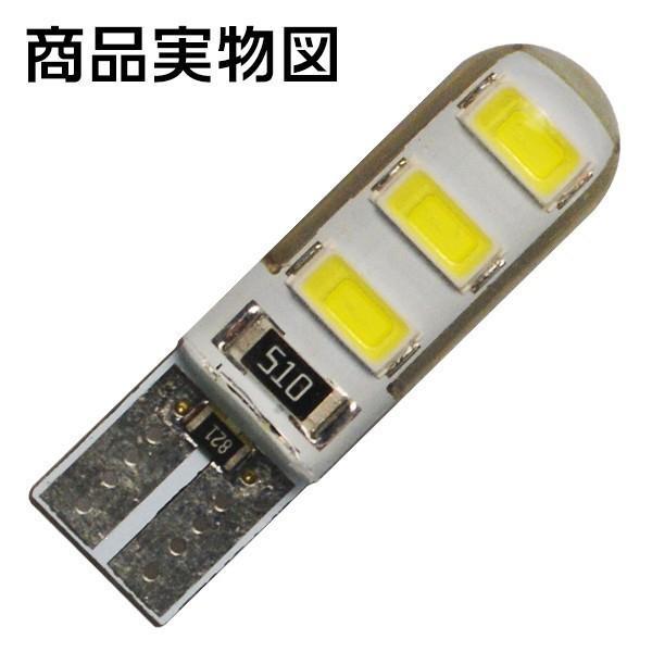 送料無料 メール便発送 二代目 T10 LEDバルブ ポジション  ウインカー ルームライト COBチップ LED球 6枚搭載 シリコン透光レンズ 色自由選択可 12V 2個|hikaritrading1|05