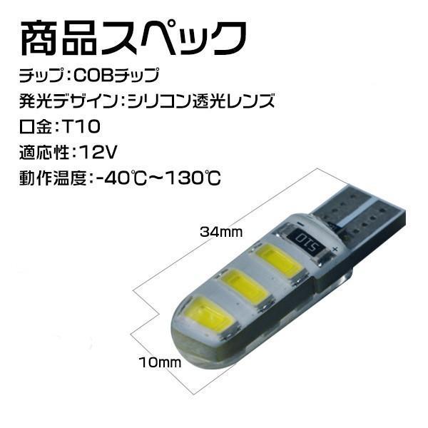 送料無料 メール便発送 二代目 T10 LEDバルブ ポジション  ウインカー ルームライト COBチップ LED球 6枚搭載 シリコン透光レンズ 色自由選択可 12V 2個|hikaritrading1|06