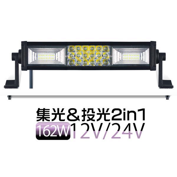 LED作業灯 162W LED ワークライト 防水 54枚チップ 集光&投光両立 led投光器 看板灯 倉庫 屋外照明 自動車 船舶 建設 PL保険 IP67 DC10/30V 送料無 1個TC1|hikaritrading1