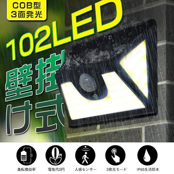 独占販売 102LED ソーラーライト センサーライト 3面発光 人工光・太陽光発電 人感センサー COBチップ 充電指示機能付 ledライト 外灯 屋外照明 防水 1個3csl|hikaritrading1