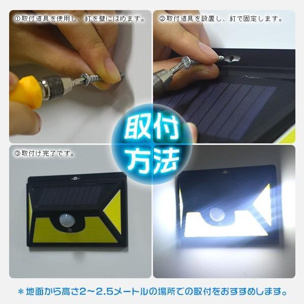 独占販売 102LED ソーラーライト センサーライト 3面発光 人工光・太陽光発電 人感センサー COBチップ 充電指示機能付 ledライト 外灯 屋外照明 防水 1個3csl|hikaritrading1|05