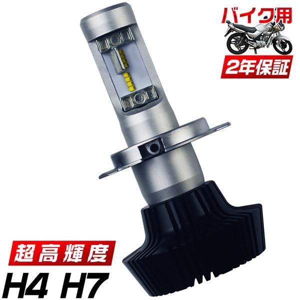 バイク LEDヘッドライト H4 Hi/Lo LEDライト バイク用 / 車用 PHILIPS ZESチップ 16枚 4000LM 6500K 二面発光 高輝度 ホワイト 1灯 送料無料PM|hikaritrading1