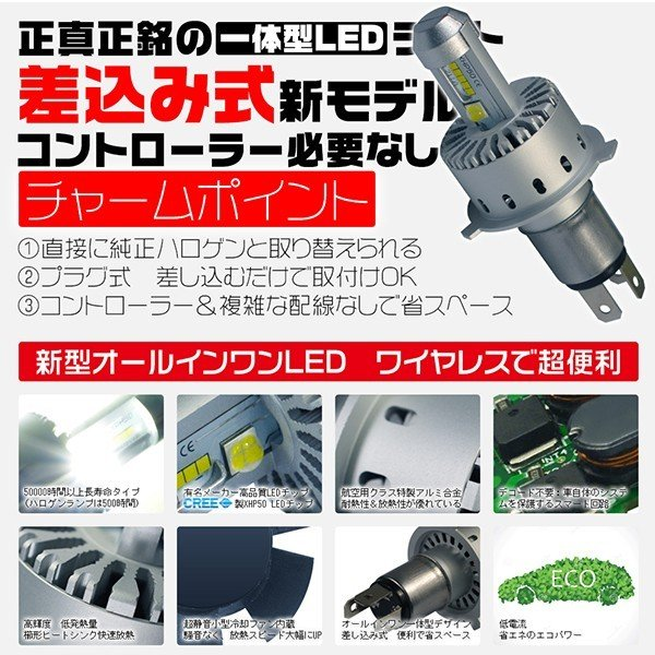 5%クーポンLEDヘッドライト LEDフォグランプ H7 H8 H11 H16 HB3 HB4 正真正銘の一体型LEDライト プラグ式 PL 車検対応 1年保証 7S|hikaritrading1|02