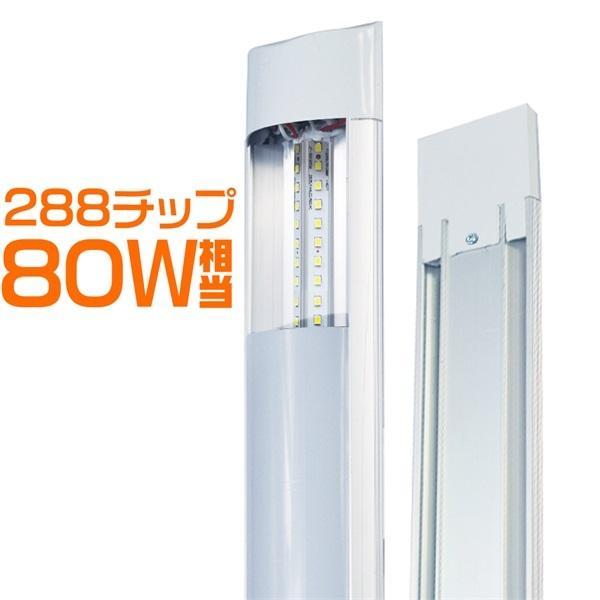 独自5G保証2倍明るさ保証 LED蛍光灯 120cm 40W型2本相当 器具一体型 直付 ledベースライト 二代目 288チップ 薄型 ledライト 昼光色 100V用 PSE適合1本T|hikaritrading1