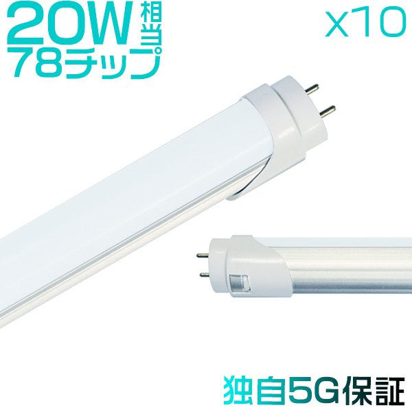 送料無 20W相当 72型 直管LED蛍光灯 58cm 広角300度タイプより明るい 1800lm 蛍光灯型LEDランプ グロー式 工事不要 PL 昼光色10本SH|hikaritrading1