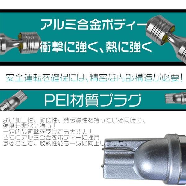 最大30P&3% LED ポジション ウインカー バックライルームランプ SHARP製の60W フォグランプLED化 T10 T15 T16 LED バルブ 2個セットz|hikaritrading1|05