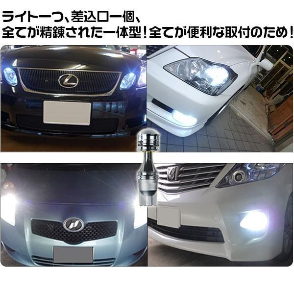 LED T10 T15 T16 ポジション ウインカー バックランプ ルームランプ SHARP製の60W フォグランプ LEDライト LED バルブ 2個セット 送料無料 z|hikaritrading1|06