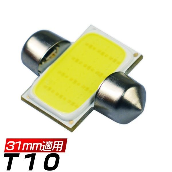 LEDバルブ T10 ルームランプ led T10 *31mm/33mm兼用式 COB 面発光 led球 ledライト フェストン球 電球 送料無 メール便発送 1個|hikaritrading1