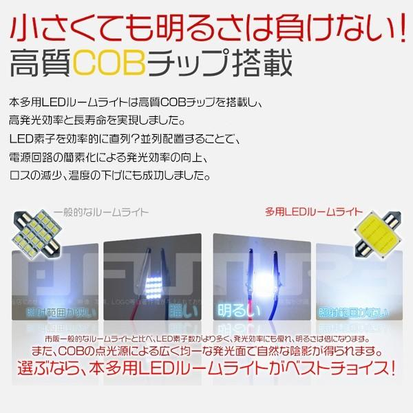 LEDバルブ T10 ルームランプ led T10 *31mm/33mm兼用式 COB 面発光 led球 ledライト フェストン球 電球 送料無 メール便発送 1個|hikaritrading1|02