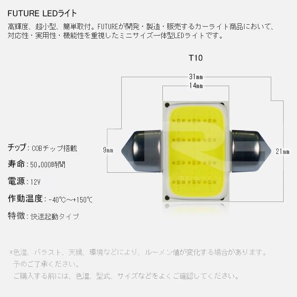 LEDバルブ T10 ルームランプ led T10 *31mm/33mm兼用式 COB 面発光 led球 ledライト フェストン球 電球 送料無 メール便発送 1個|hikaritrading1|06