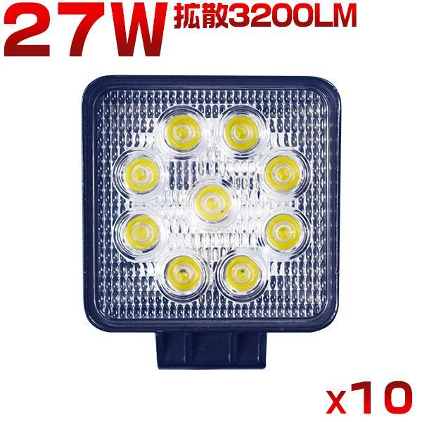 最大30P&5% 送料無料 27WLED作業灯 3200LM ワークライト 投光器 PL保険 9連 集魚灯 看板灯 12V/24V 角型 広角 拡散 10個C02|hikaritrading1